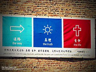 Chicago chinatown church sign